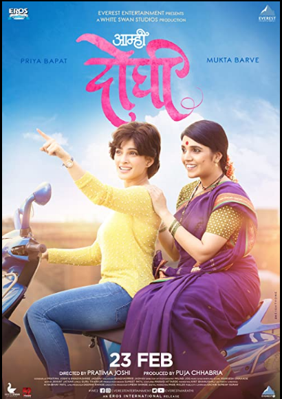 One of the best Marathi movies